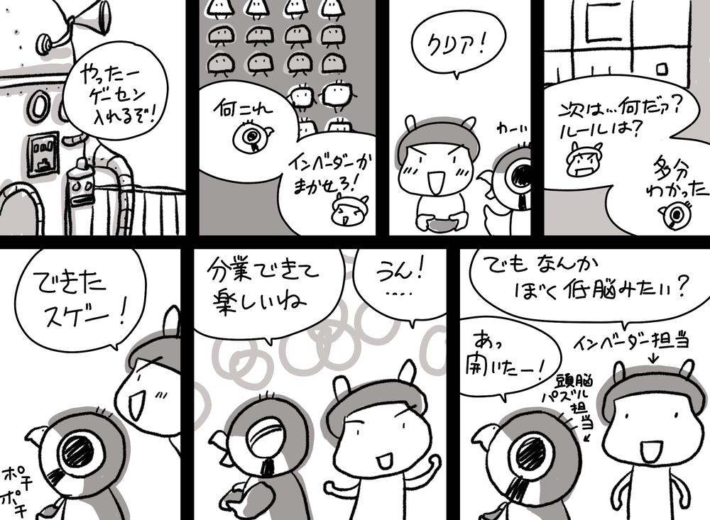 分業制マシナリウム・漫画日記
