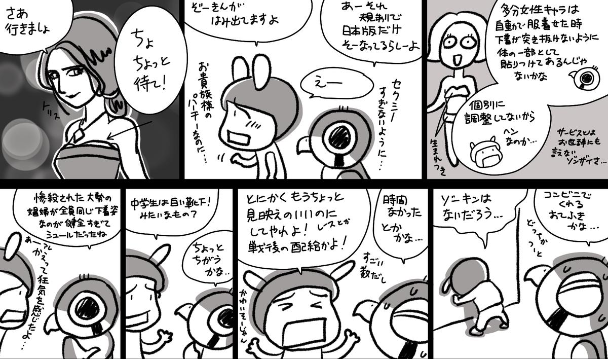 ウィッチャー3における配給雑巾問題について・漫画で考察