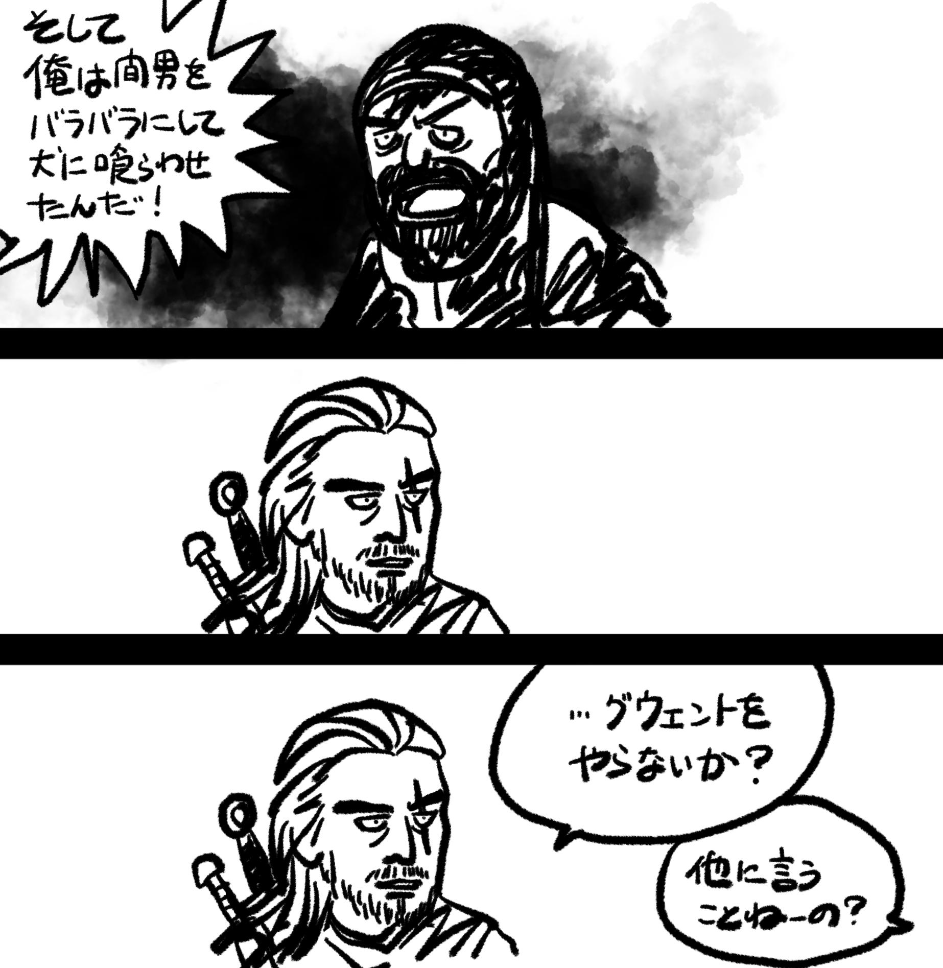 ウィッチャー3:グウェントをやらないか・漫画