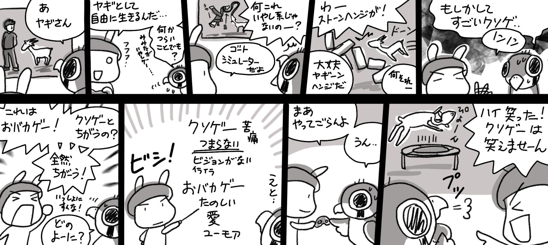 ヤギの前に法は無力!ゴートシミュレーター(漫画日記)