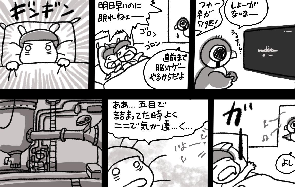 漫画日記:眠れぬ夜のマシナリウム