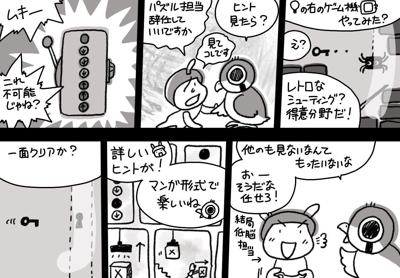 マシナリウム漫画日記:GO!GO!シューティング