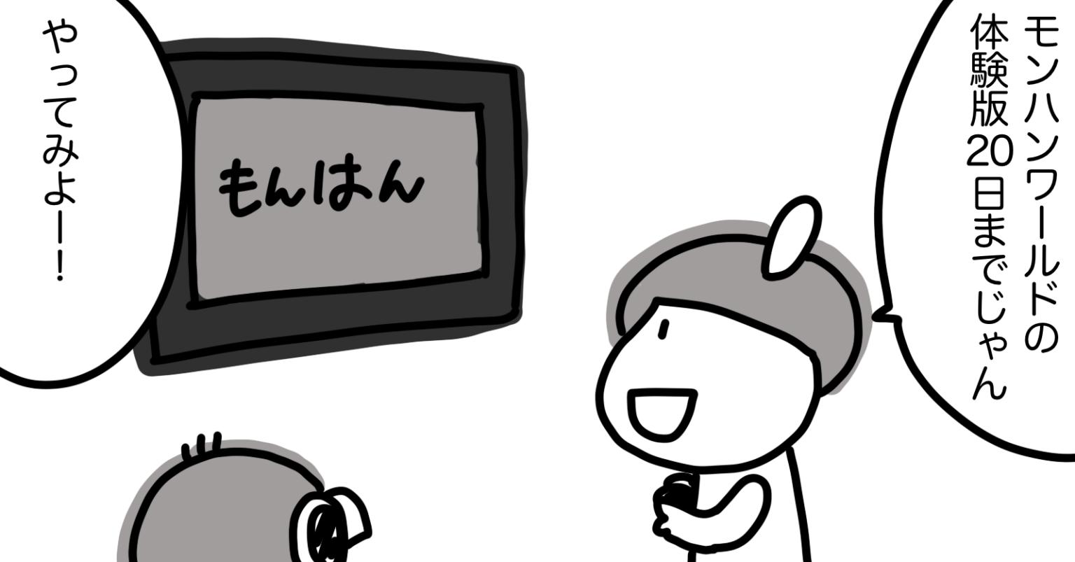 モンハンワールド漫画日記:今さらですが初体験1