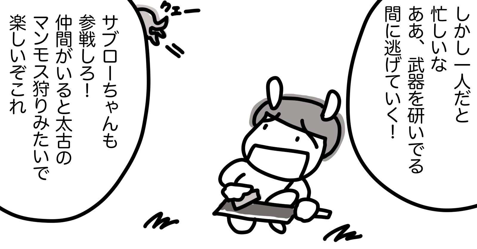 モンハンワールド漫画日記:今さらですが初体験3