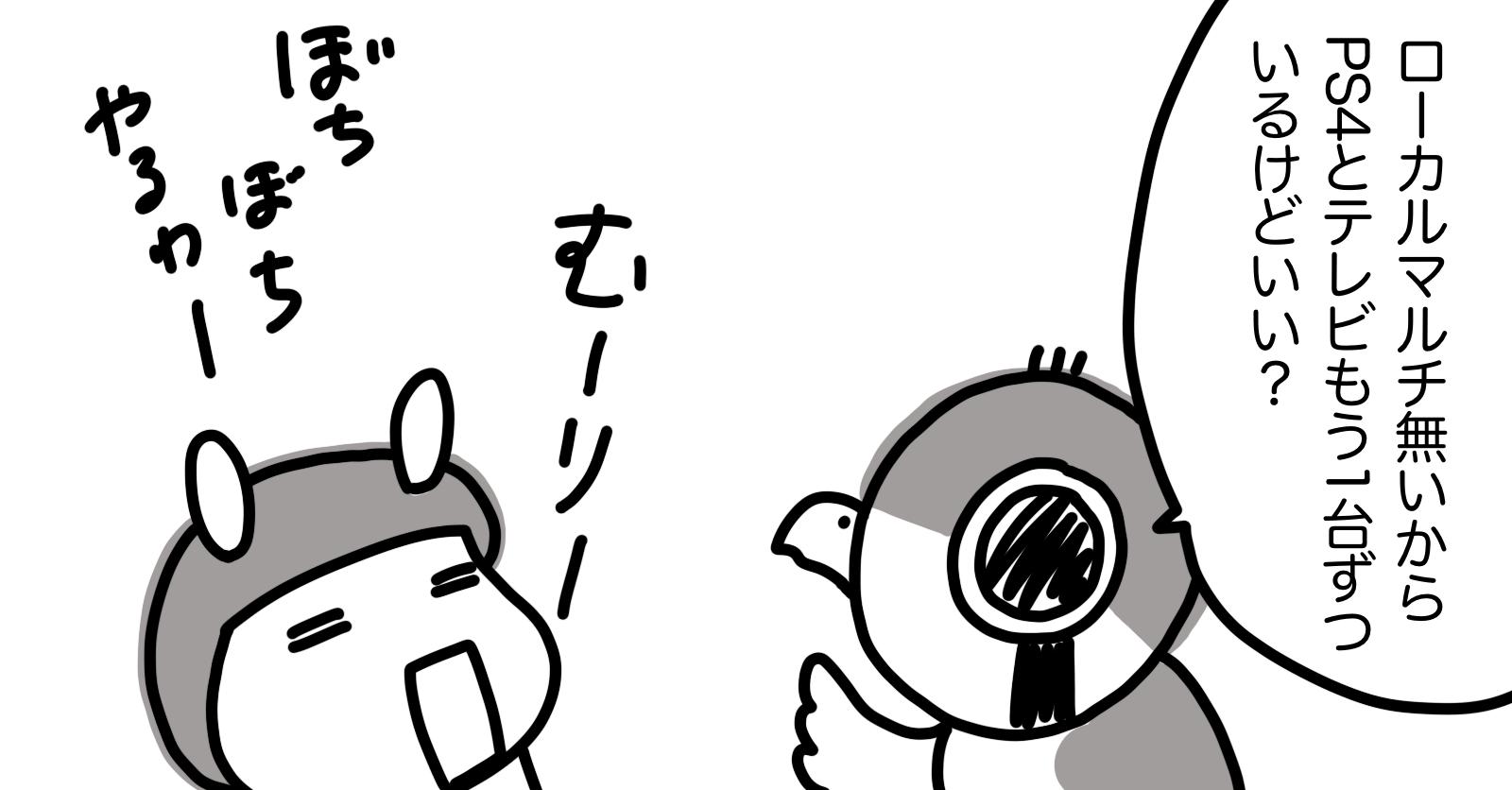 モンハンワールド漫画日記:今さらですが初体験4