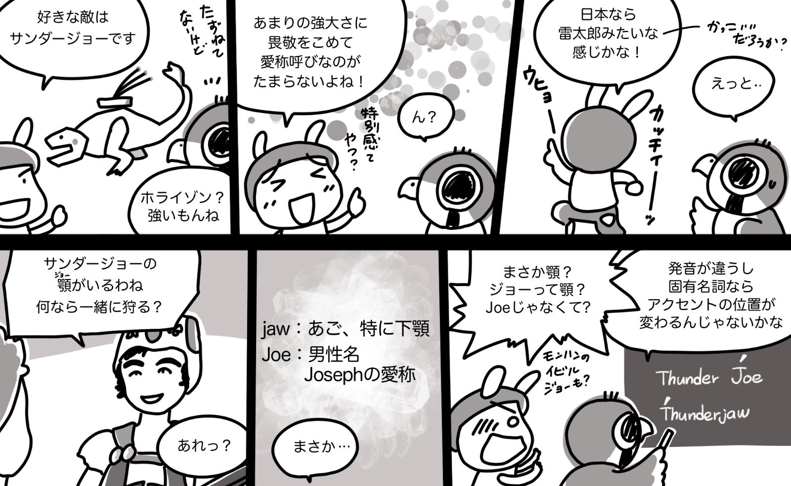 ホライゾン漫画日記:そりゃないぜジョー!