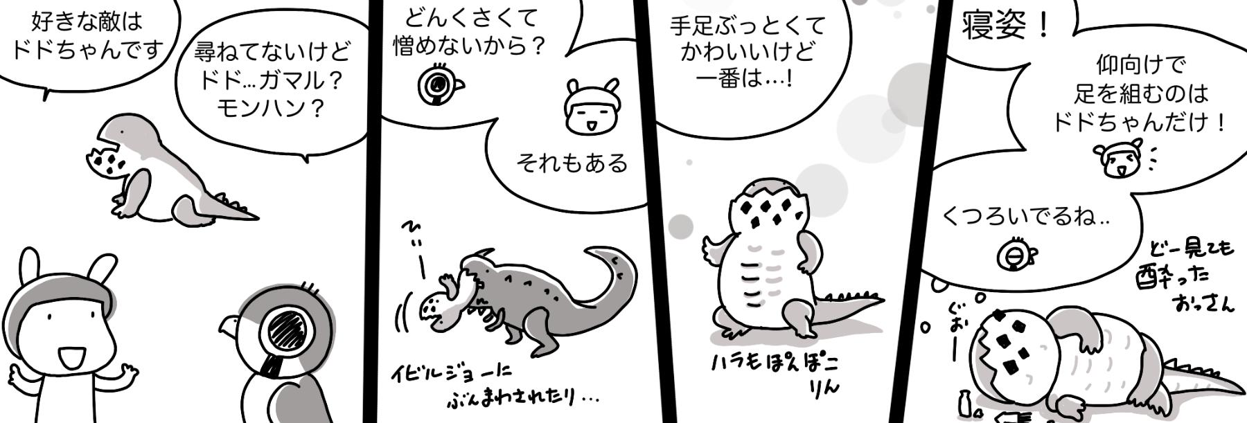 モンハンワールド漫画日記:ドドちゃん