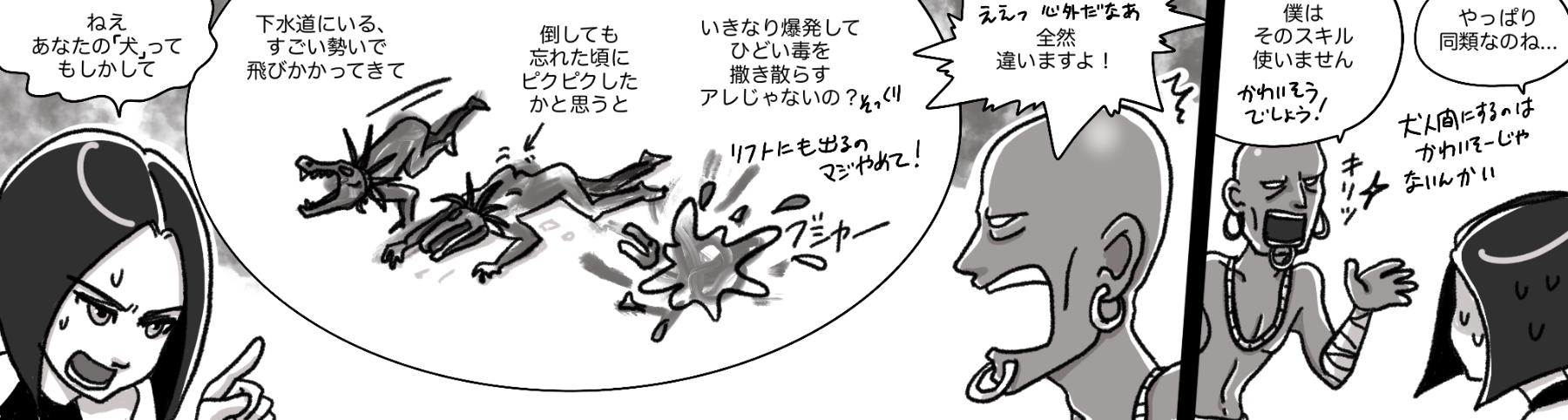 ディアブロ3漫画日記:ふんどしおじさんのペット談義2