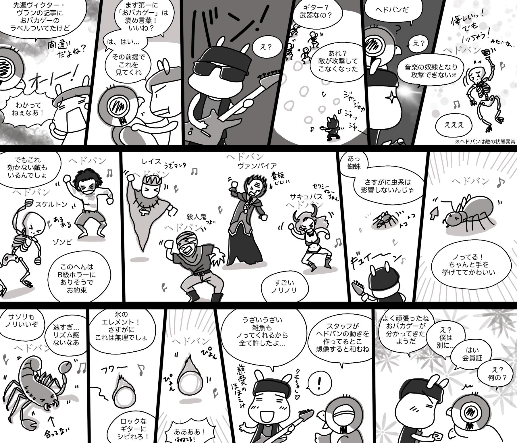 ヴィクター・ヴラン:ギターでノリノリ!愛すべきおバカ(漫画)