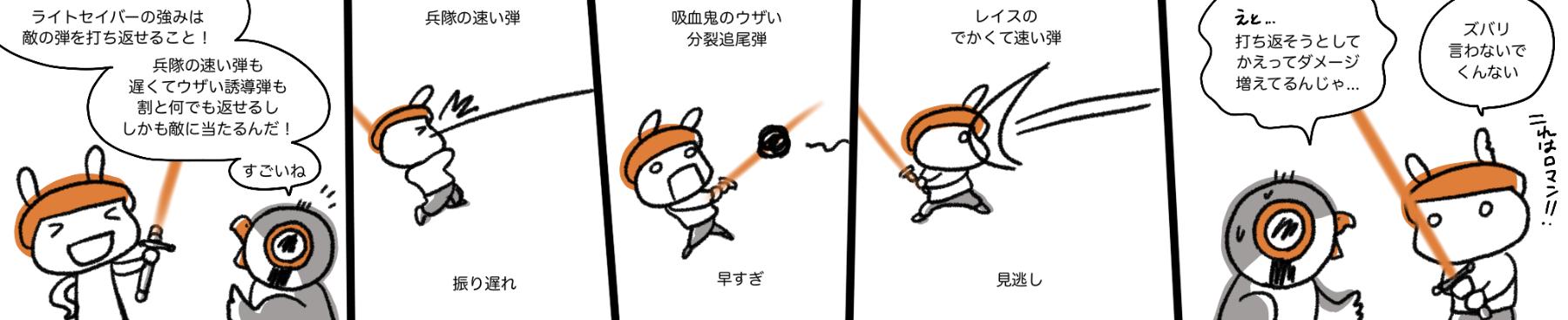 ヴィクター・ヴラン:目指せ強打者!ライトセイバーの使い方・漫画