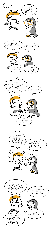 ドラゴンエイジ:インクイジションすごい!(漫画)