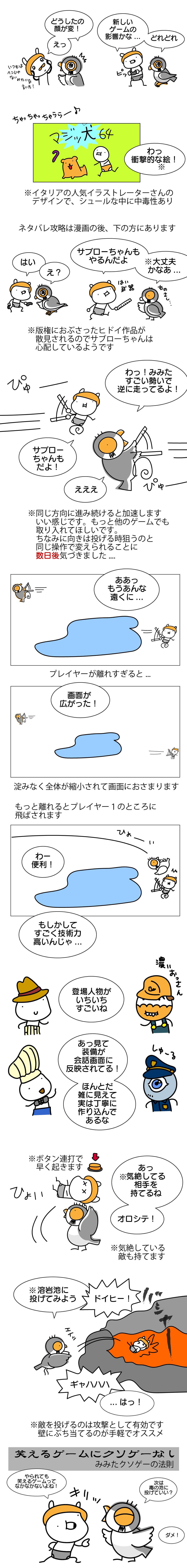 マジッ犬64レビュー漫画