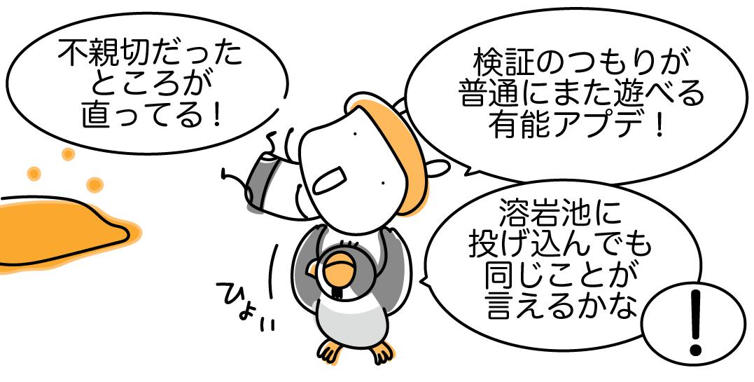 マジッ犬64アプデ情報3