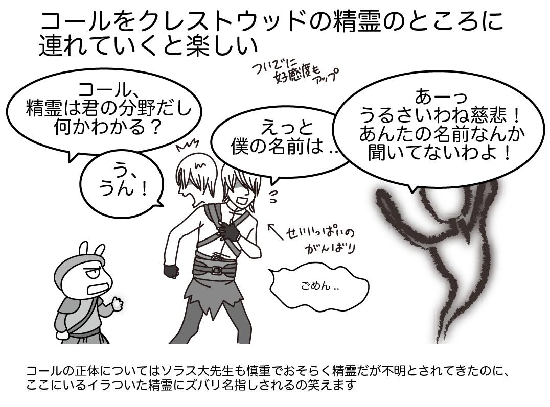 ドラゴンエイジ:インクイジション「がんばれコール!」
