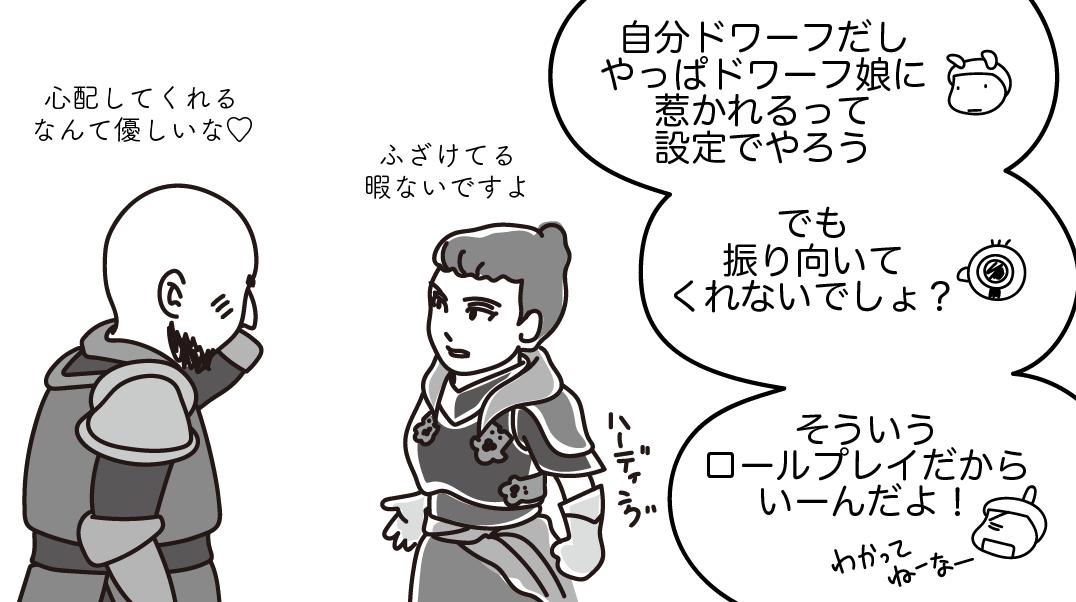 青春のハーディングルート・ドラゴンエイジ:インクイジション漫画1