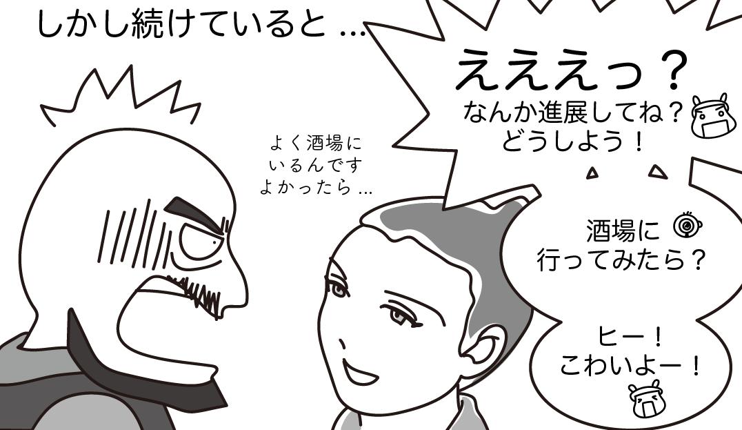 青春のハーディングルート・ドラゴンエイジ:インクイジション漫画2