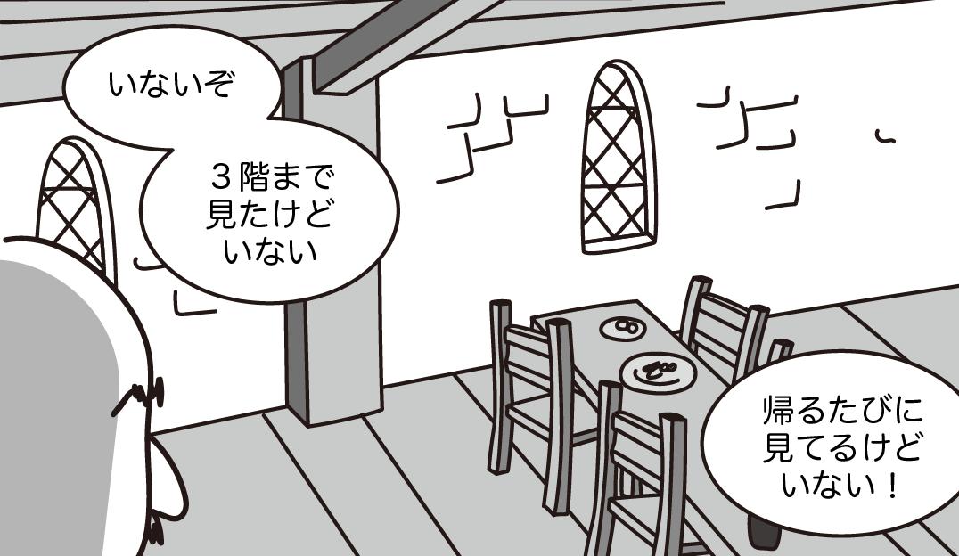 青春のハーディングルート・ドラゴンエイジ:インクイジション漫画3