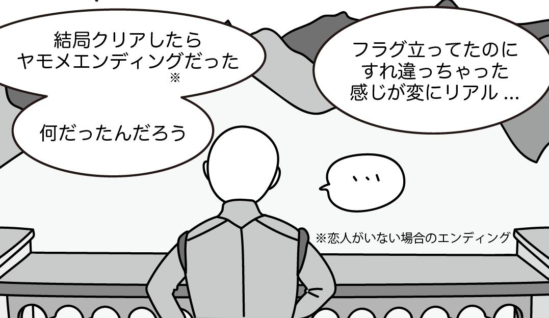 青春のハーディングルート・ドラゴンエイジ:インクイジション漫画4