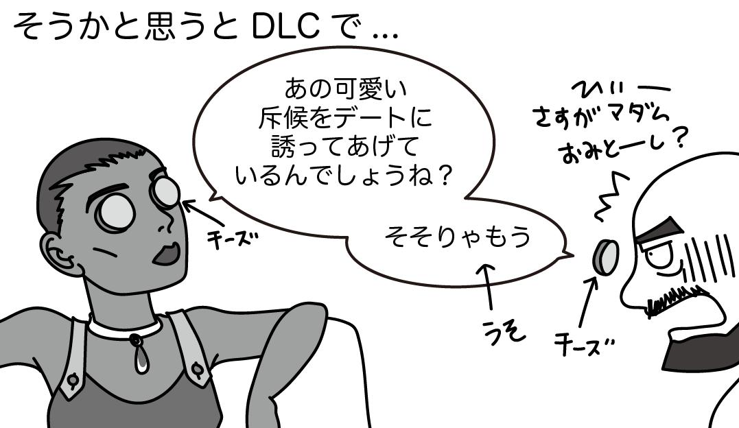 青春のハーディングルート・ドラゴンエイジ:インクイジション漫画5