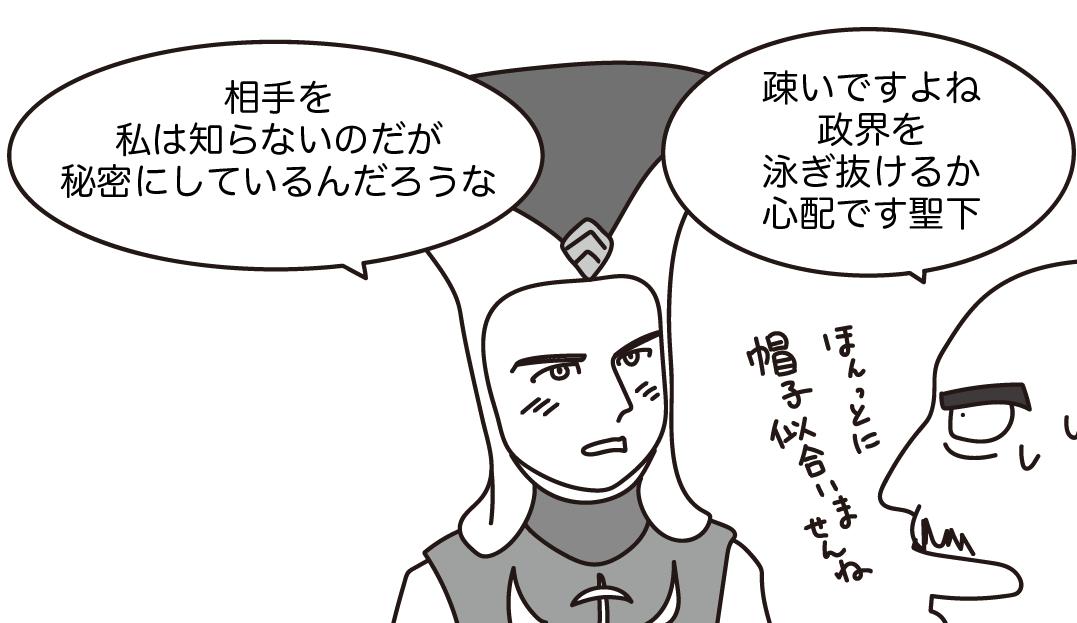 青春のハーディングルート・ドラゴンエイジ:インクイジション漫画6