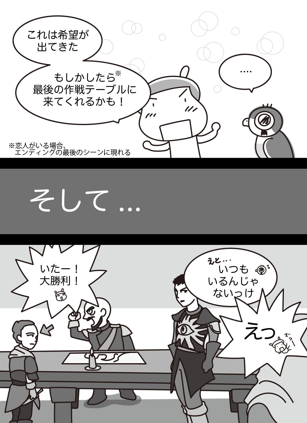 青春のハーディングルート・ドラゴンエイジ:インクイジション漫画7