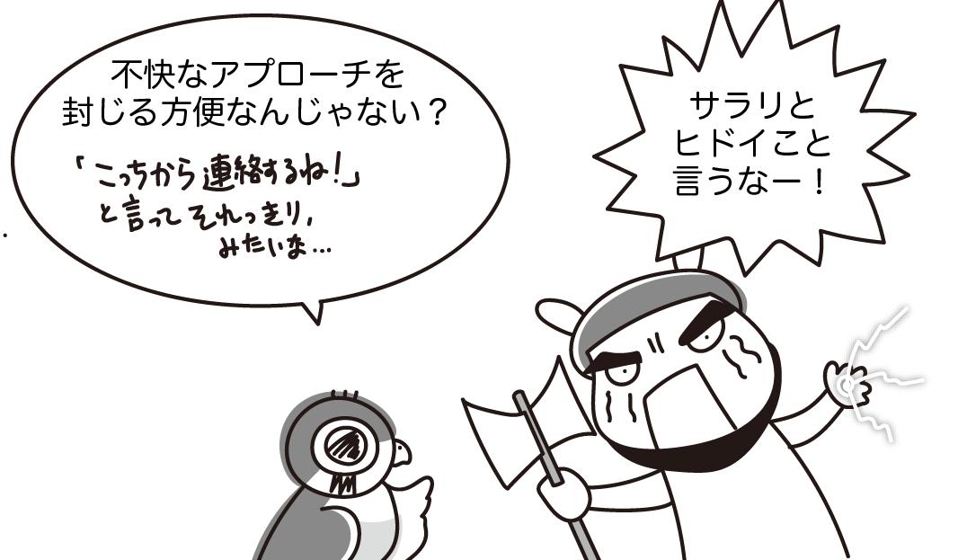 青春のハーディングルート・ドラゴンエイジ:インクイジション漫画8