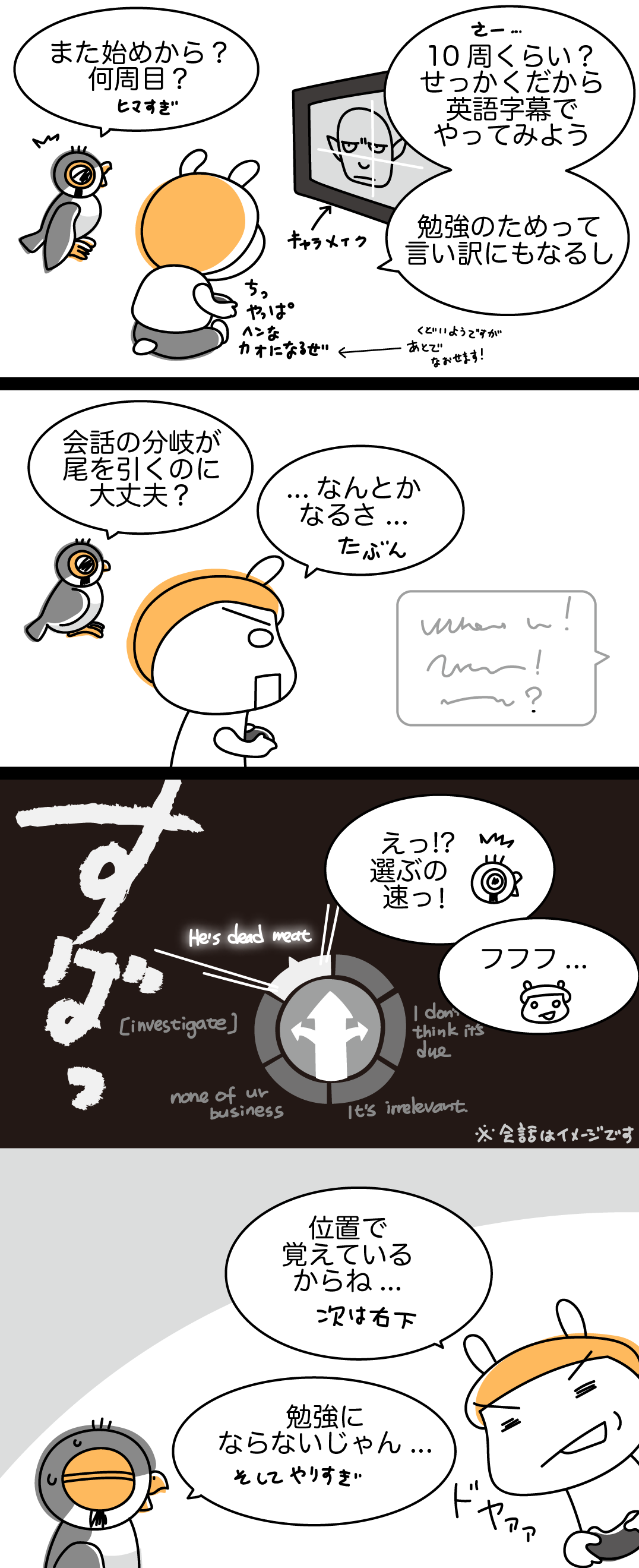 家庭内留学としてのドラゴンエイジ:インクイジション(漫画)