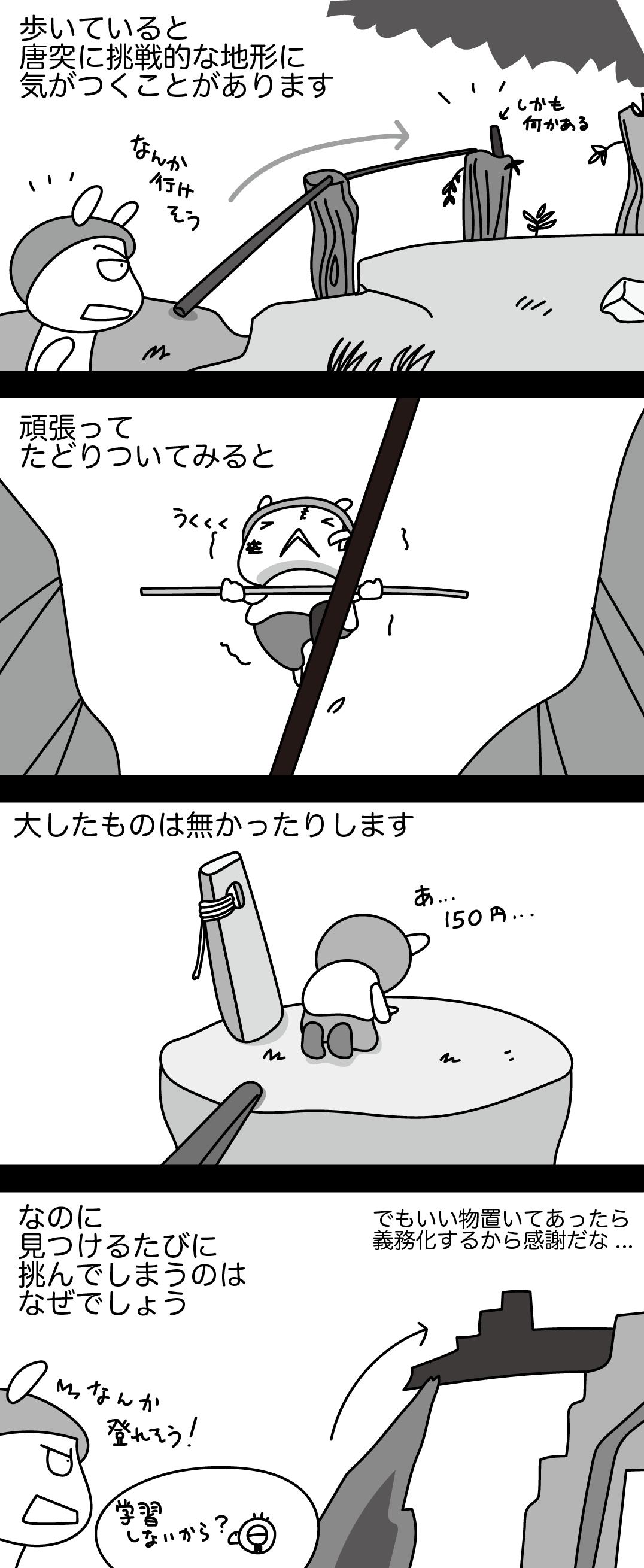 ドラゴンエイジ:インクイジション「そこにお小遣いのある限り!散策の喜び」漫画