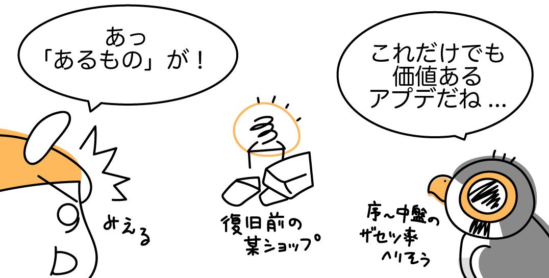 マジッ犬64アプデ情報2