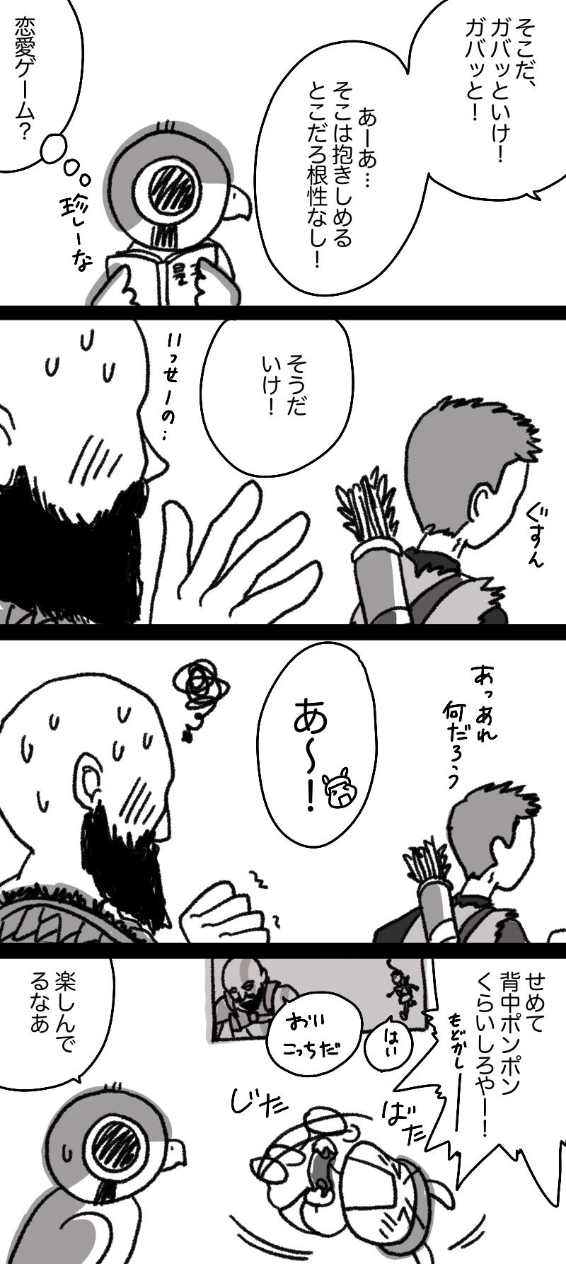 God of War・不器用父ちゃん(漫画)