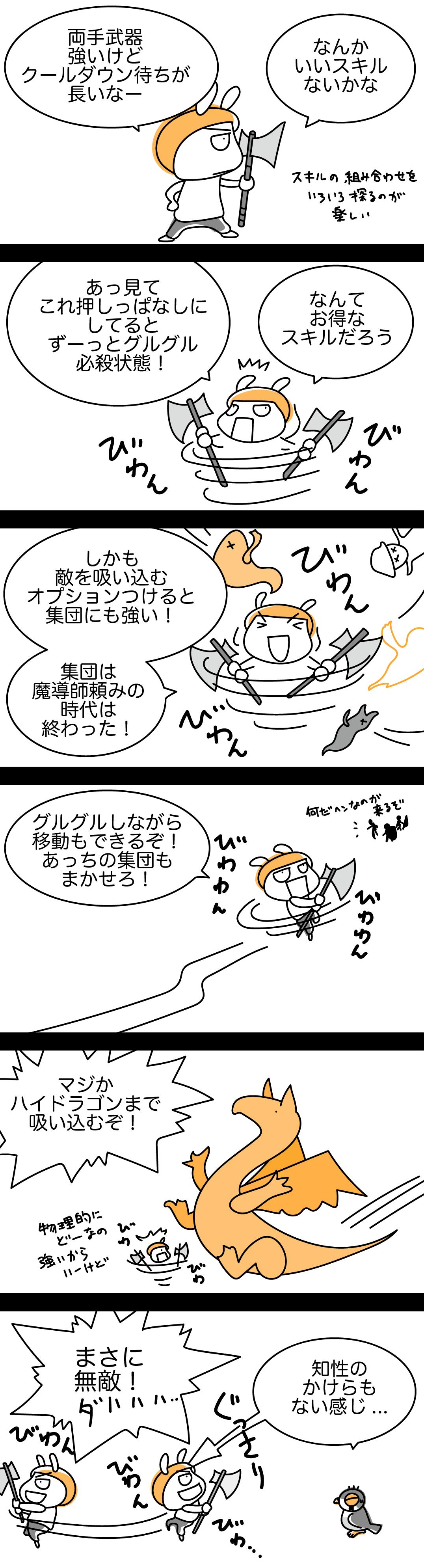 両手武器無双!グルグル攻撃最強説[ドラゴンエイジ:インクイジション]漫画