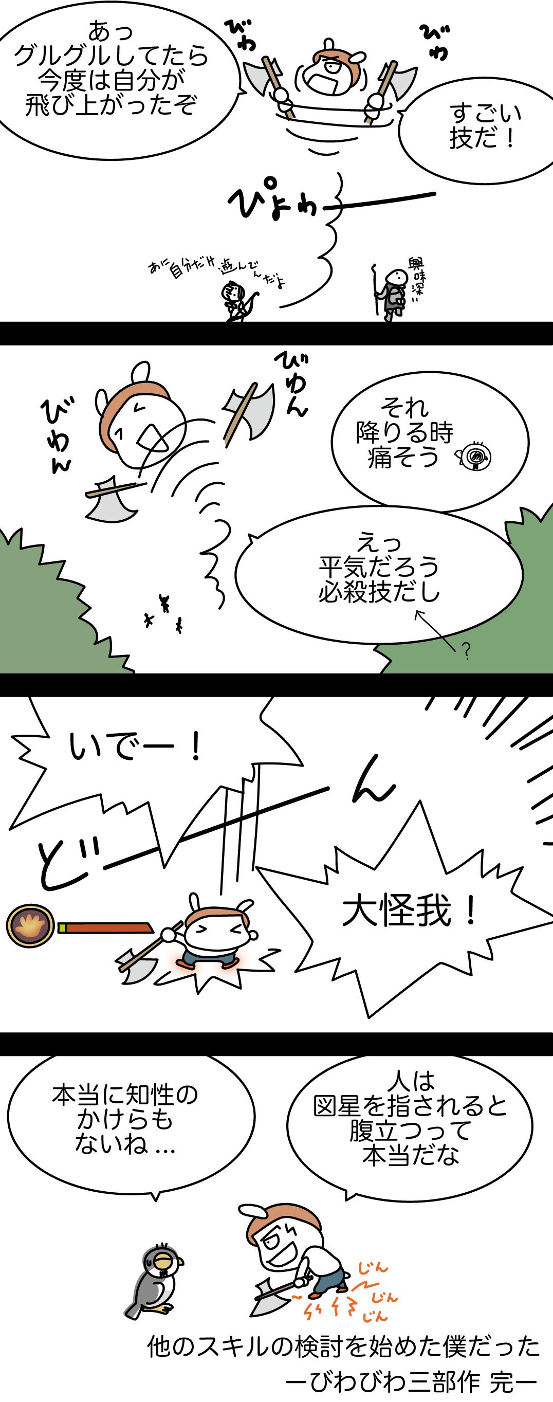 ドラゴンエイジ:インクイジション漫画日記グルグル最強3