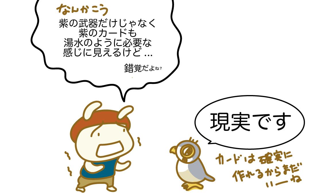 ヴィクター・ヴラン変成ガイド4