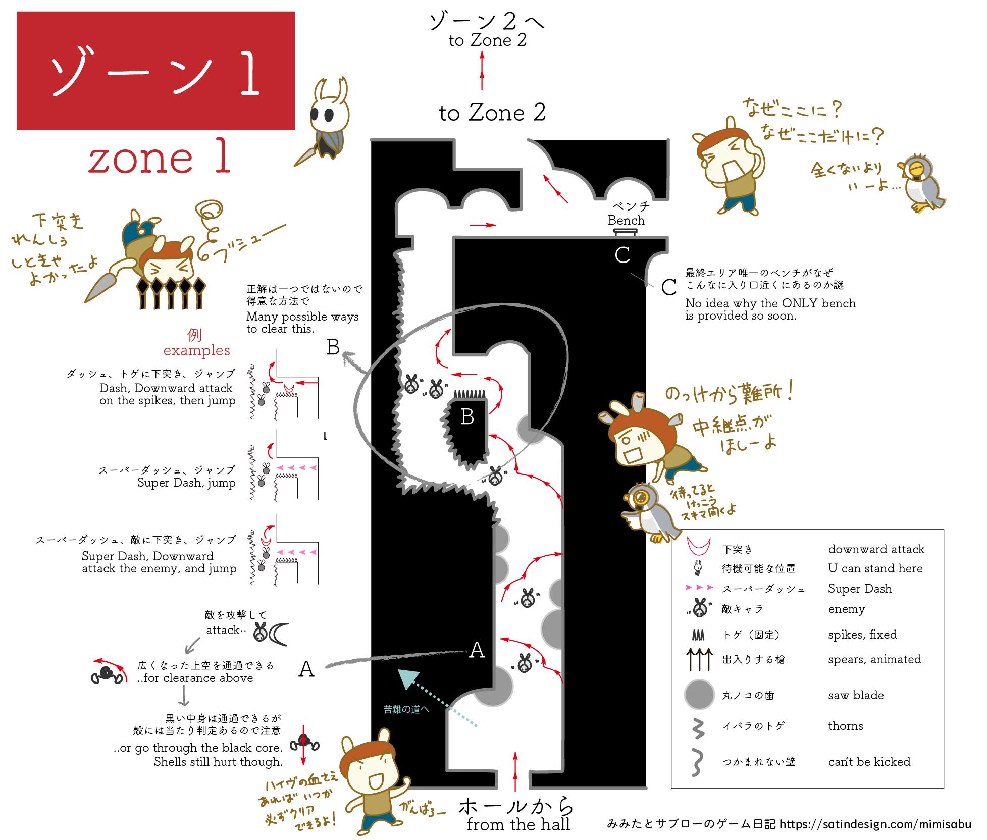 白い宮殿最終エリア・ゾーン1
