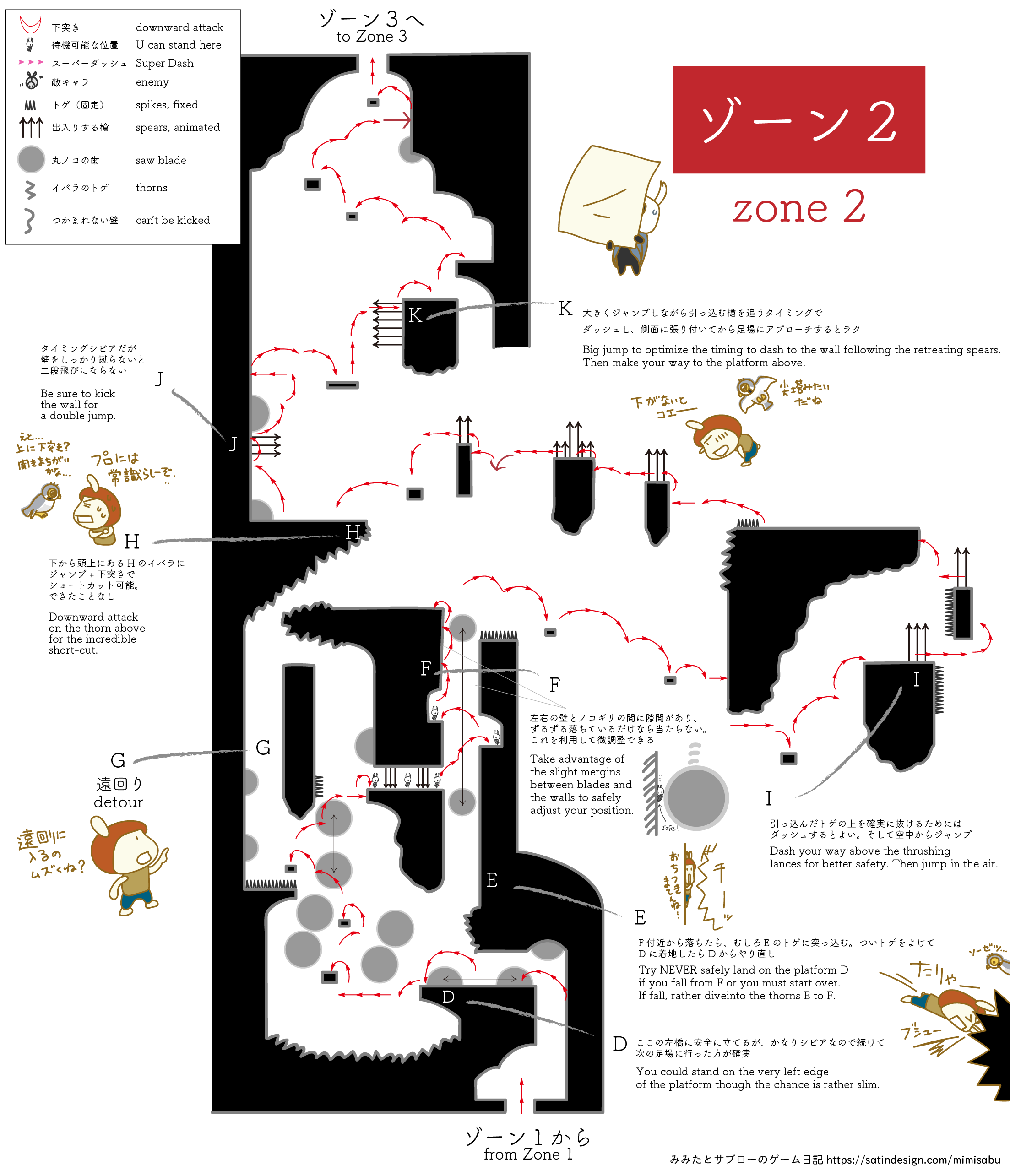 白い宮殿最終エリアゾーン2
