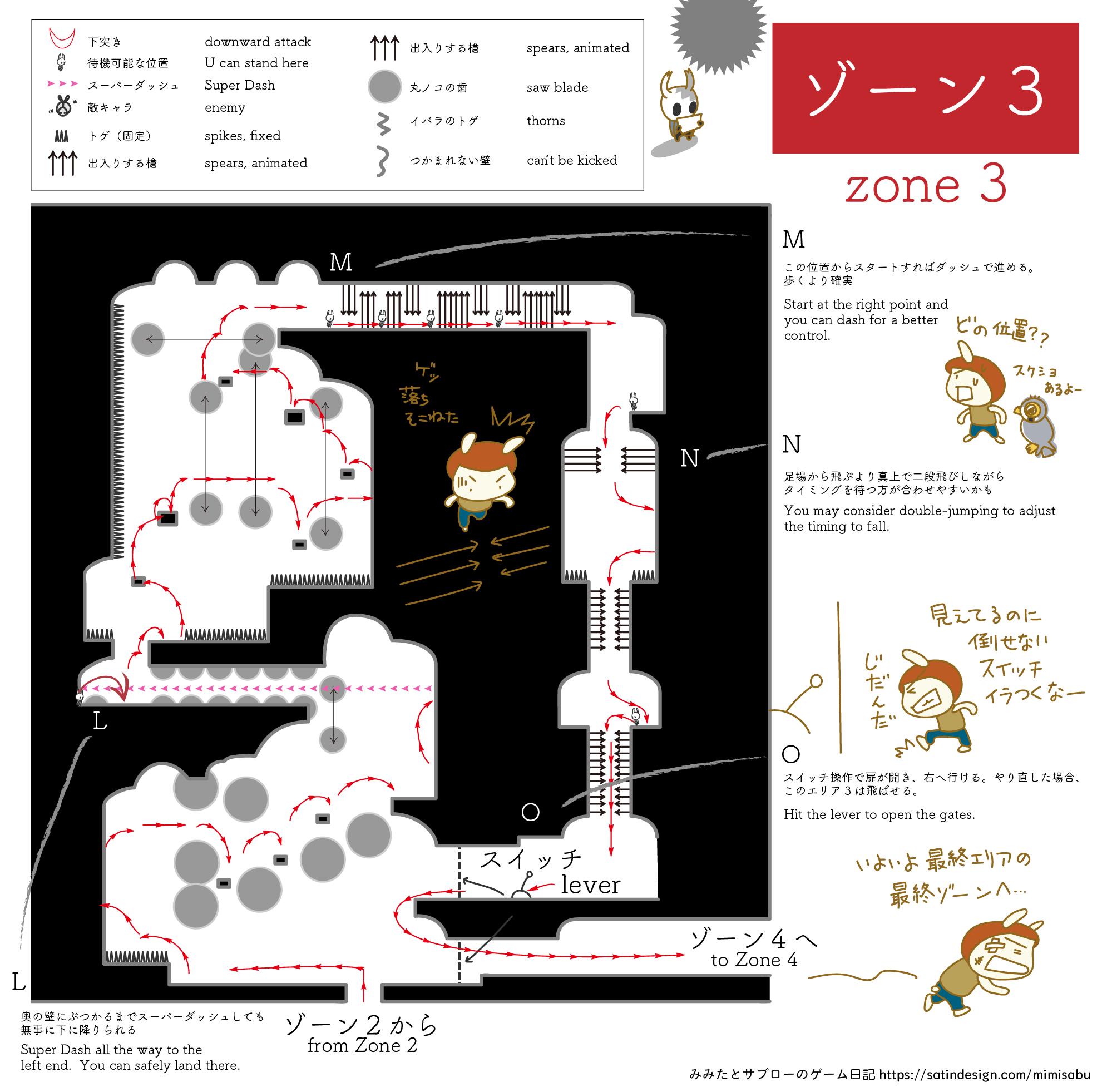 白い宮殿最終エリア・ゾーン2