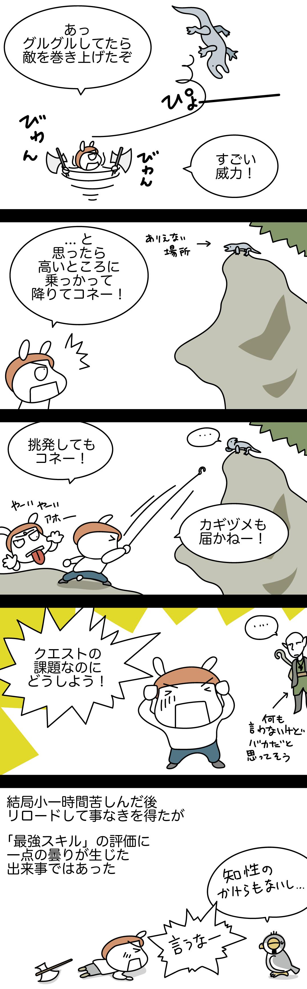 ドラゴンエイジ:インクイジション漫画日記・両手武器無双!グルグル攻撃最強説2