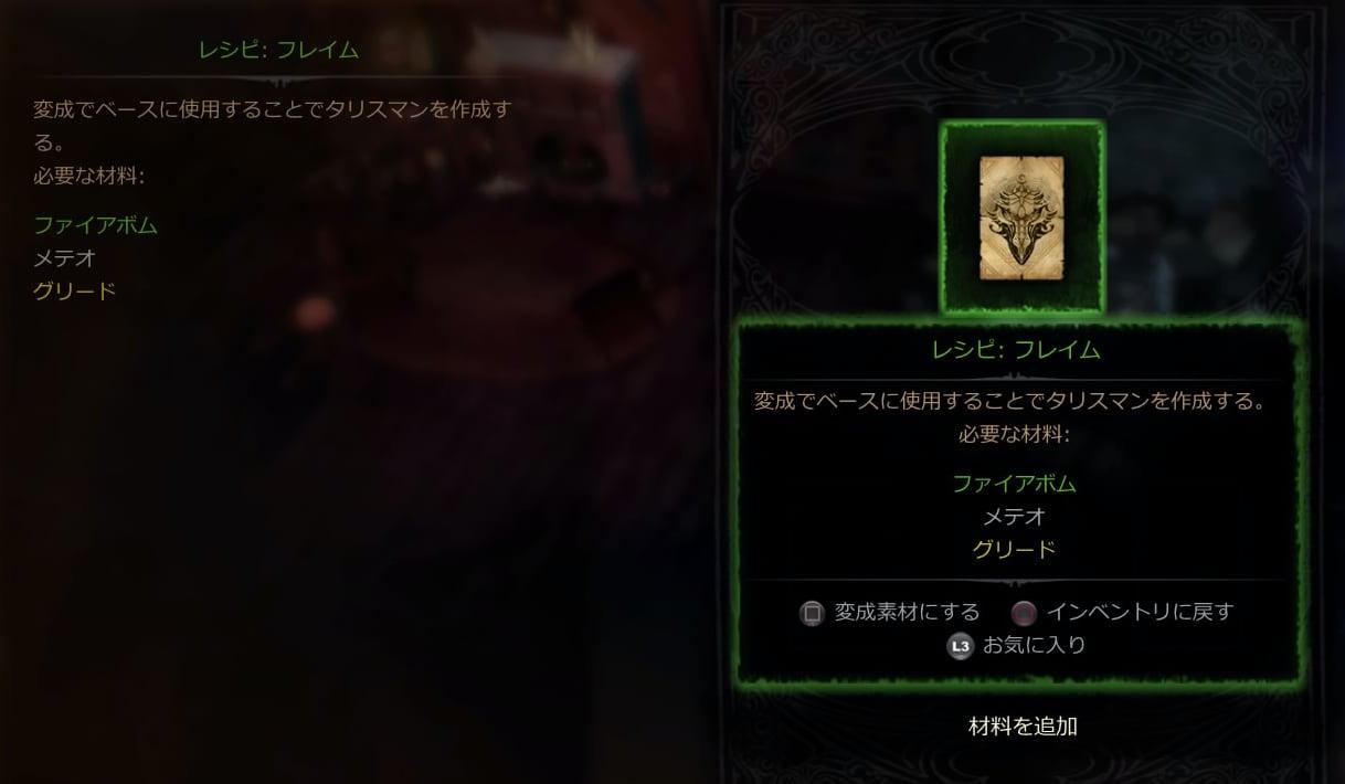 ヴィクター・ヴラン変成ガイド図版h