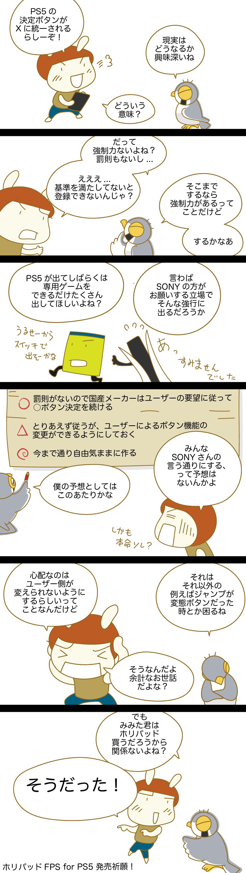 PS5の決定ボタン、Xに統一へ(漫画)