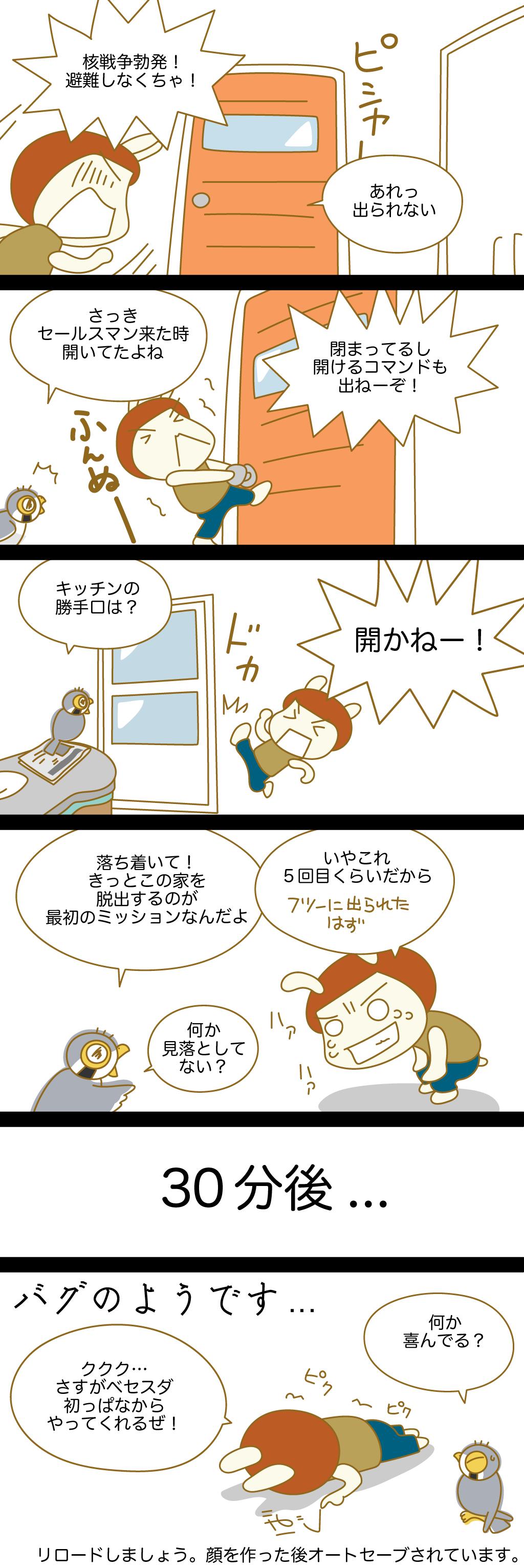 Fallout4漫画日記3「脱出ものだっけ?」