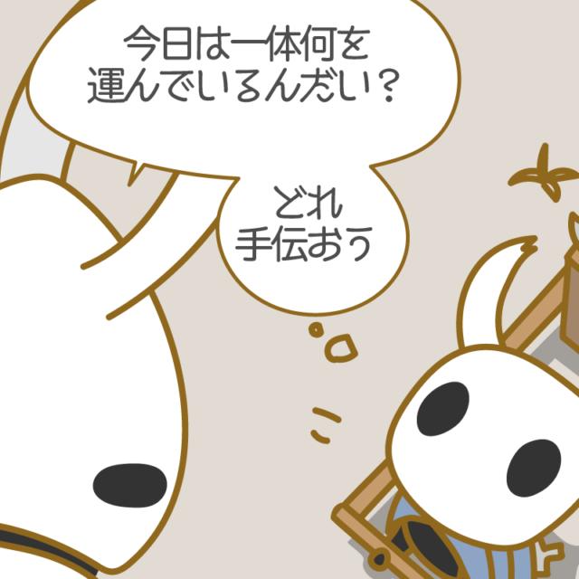 ホロウナイト漫画・展覧会アイキャッチ
