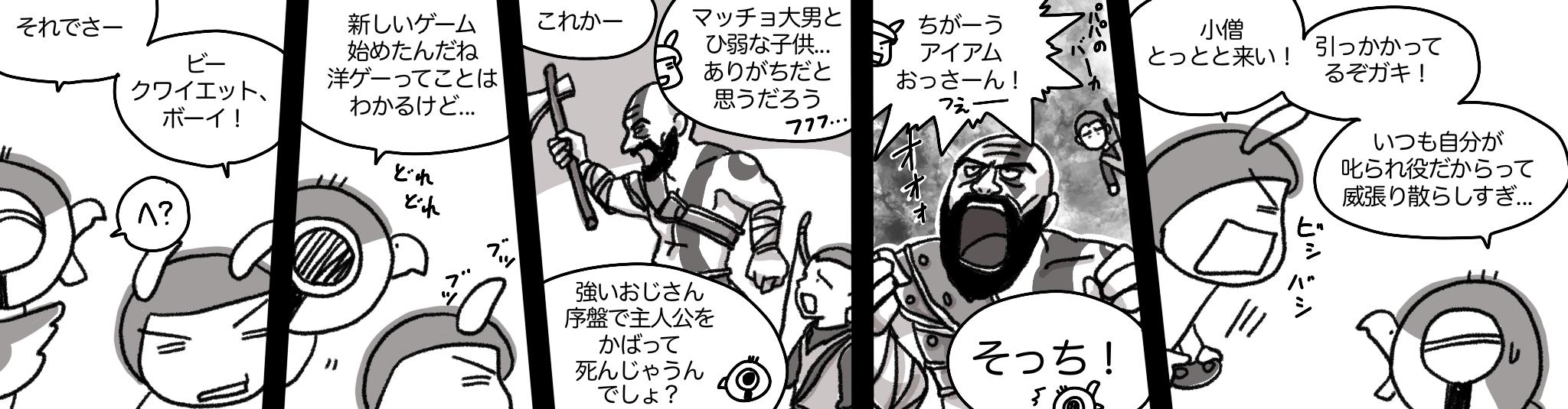 ゴッド・オブ・ウォー漫画日記:よーしパパ大岩投げちゃうぞ!