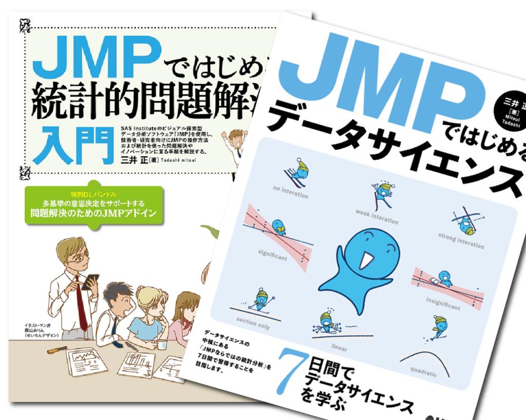 JMP関連著作(オーム社刊)