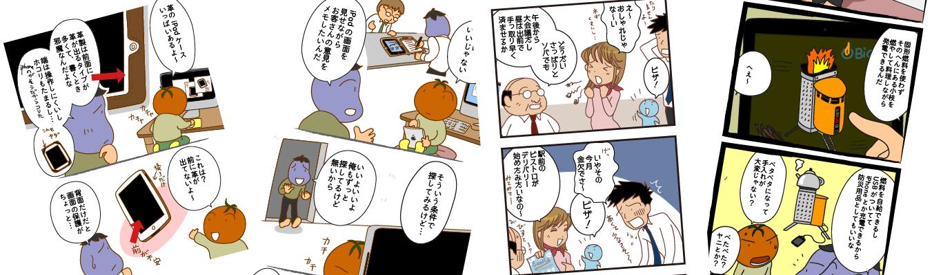 漫画サンプル